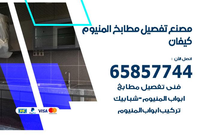 فني تفصيل مطابخ المنيوم كيفان / 65857744 / مصنع جميع أعمال الالمنيوم