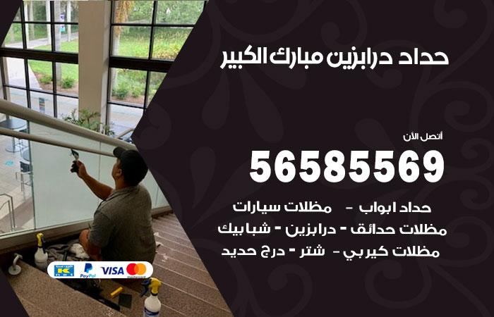 رقم حداد درابزين مبارك الكبير / 56585569 / معلم حداد تفصيل وصيانة درابزين حديد