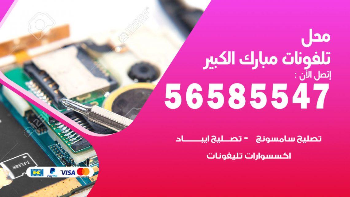 رقم محل تلفونات مبارك الكبير / 56585547 / فني تصليح تلفون ايفون سامسونج خدمة منازل