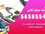 رقم محل تلفونات مبارك الكبير