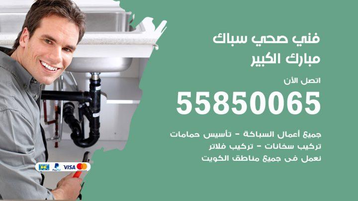 فني سباك صحي مبارك الكبير / 55850065 / معلم ادوات صحية