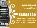 رقم حداد درج حديد الكويت