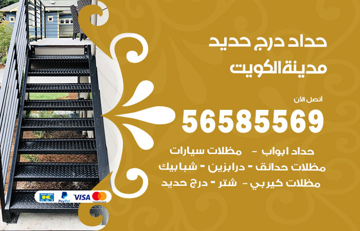رقم حداد درج حديد الكويت / 56585569 / فني حداد أبواب درابزين شباك مظلات