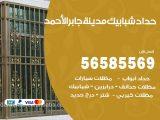 رقم حداد شبابيك مدينة جابر الاحمد