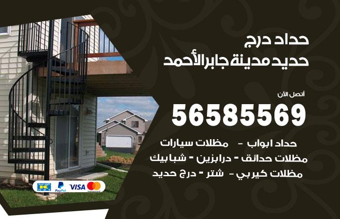 رقم حداد درج حديد مدينة جابر الاحمد / 56585569 / فني حداد أبواب درابزين شباك مظلات