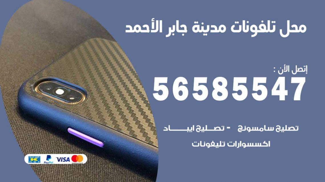 رقم محل تلفونات مدينة جابر الاحمد / 56585547 / فني تصليح تلفون ايفون سامسونج خدمة منازل