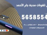 رقم محل تلفونات مدينة جابر الاحمد