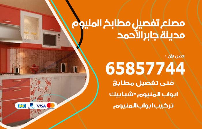 فني تفصيل مطابخ المنيوم مدينة جابر الاحمد / 65857744 / مصنع جميع أعمال الالمنيوم