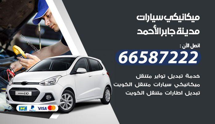 فني تركيب ستلايت مدينة جابر الاحمد / 65651441 / فني ستلايت 24 ساعة