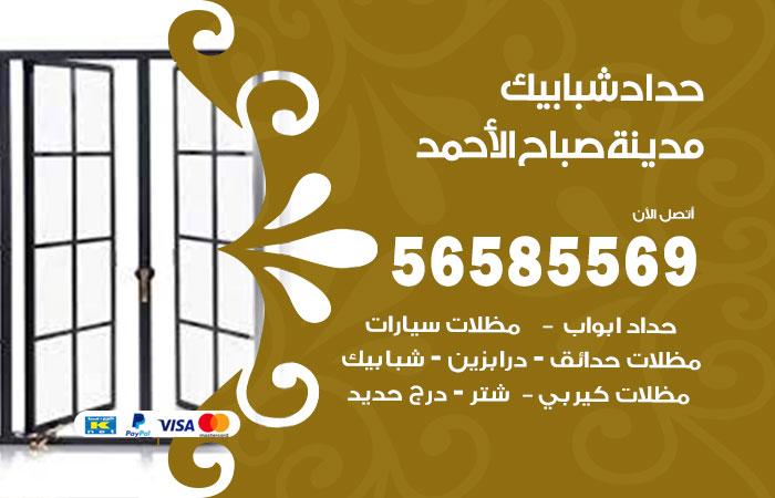 رقم حداد شبابيك مدينة صباح الاحمد / 56585569 / معلم حداد شبابيك أبواب درابزين درج مظلات