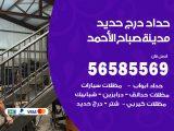 رقم حداد درج حديد مدينة صباح الاحمد