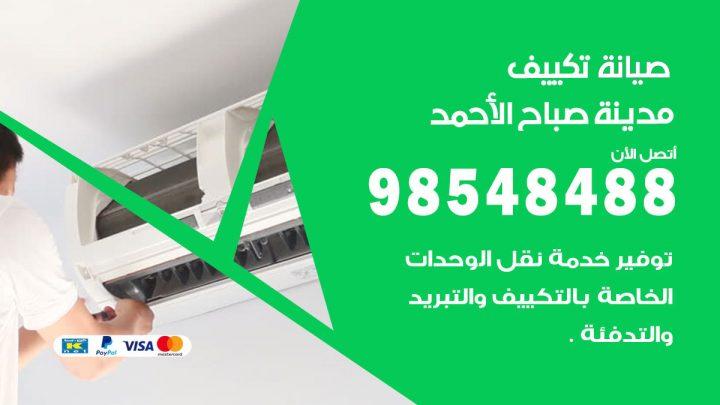 فني تصليح تكييف مدينة صباح الاحمد / 98548488 / تصليح تكييف مركزي
