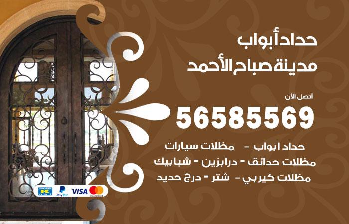 رقم حداد أبواب مدينة صباح الاحمد / 56585569 / معلم حداد جميع أعمال الحدادة