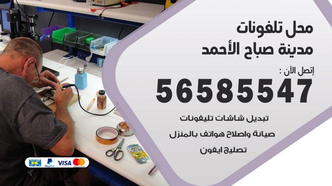 رقم محل تلفونات مدينة صباح الاحمد / 56585547 / فني تصليح تلفون ايفون سامسونج خدمة منازل