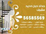 رقم حداد درج حديد مشرف