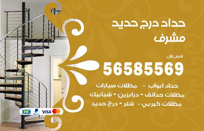 رقم حداد درج حديد مشرف / 56585569 / فني حداد أبواب درابزين شباك مظلات