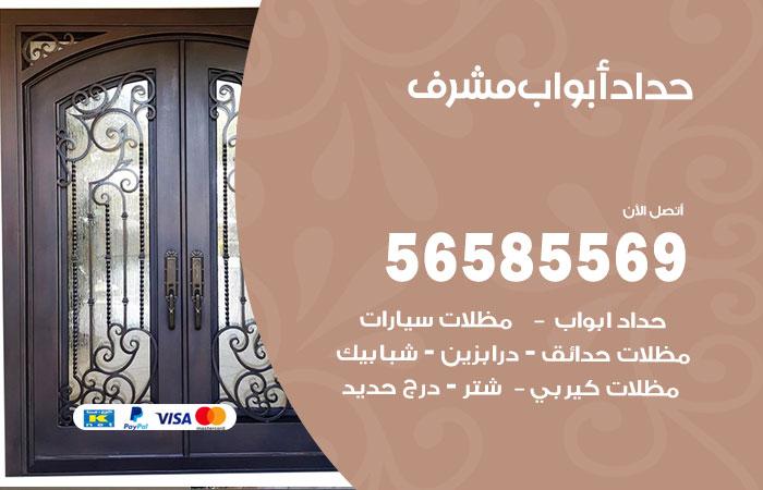 رقم حداد أبواب مشرف / 56585569 / معلم حداد جميع أعمال الحدادة