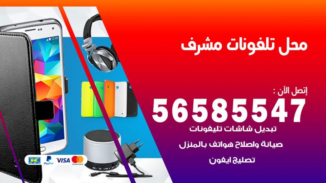 رقم محل تلفونات مشرف / 56585547 / فني تصليح تلفون ايفون سامسونج خدمة منازل
