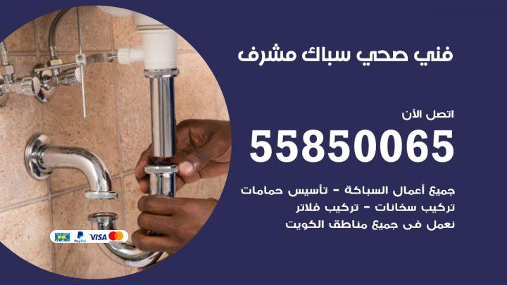 فني سباك صحي مشرف / 55850065 / معلم ادوات صحية
