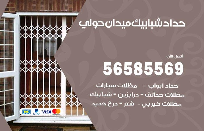 رقم حداد شبابيك ميدان حولي / 56585569 / معلم حداد شبابيك أبواب درابزين درج مظلات