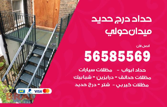 رقم حداد درج حديد ميدان حولي / 56585569 / فني حداد أبواب درابزين شباك مظلات