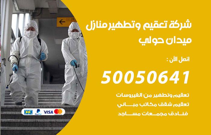 شركة تعقيم وتطهير منازل ميدان حولي / 50050641 / تعقيم منازل من فيروس كورونا
