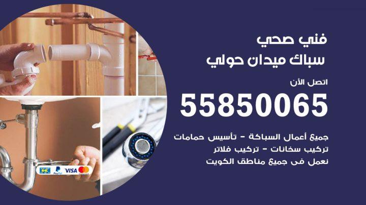 فني سباك صحي ميدان حولي / 55850065 / معلم ادوات صحية