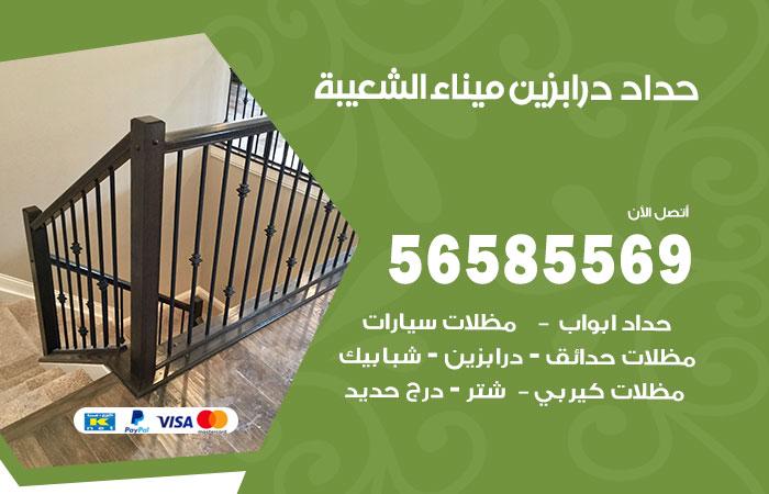 رقم حداد درابزين ميناء الشعيبة / 56585569 / معلم حداد تفصيل وصيانة درابزين حديد