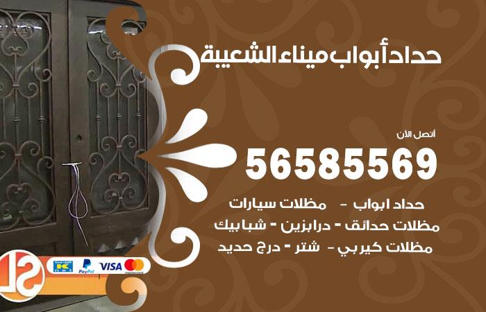 رقم حداد أبواب ميناء الشعيبة / 56585569 / معلم حداد جميع أعمال الحدادة