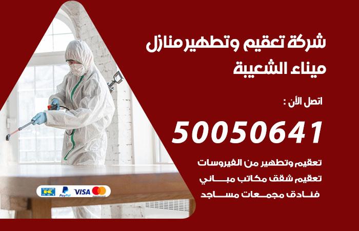 شركة تعقيم وتطهير منازل ميناء الشعيبة / 50050641 / تعقيم منازل من فيروس كورونا