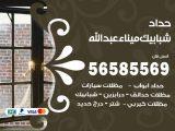 رقم حداد شبابيك ميناء عبدالله