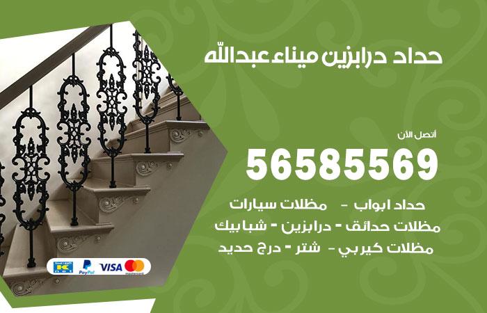 رقم حداد درابزين ميناء عبدالله / 56585569 / معلم حداد تفصيل وصيانة درابزين حديد