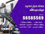 رقم حداد درج حديد ميناء عبدالله