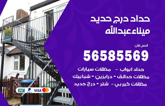 رقم حداد درج حديد ميناء عبدالله / 56585569 / فني حداد أبواب درابزين شباك مظلات