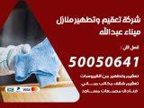 شركة تعقيم وتطهير منازل ميناء عبدالله