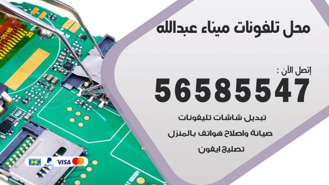 رقم محل تلفونات ميناء عبدالله / 56585547 / فني تصليح تلفون ايفون سامسونج خدمة منازل