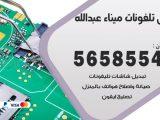 رقم محل تلفونات ميناء عبدالله