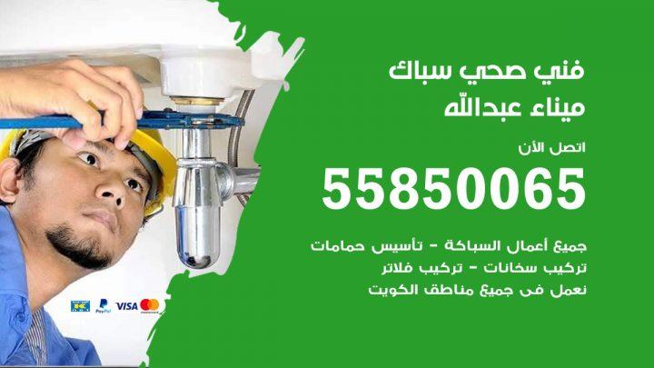 فني سباك صحي ميناء عبدالله / 55850065 / معلم ادوات صحية