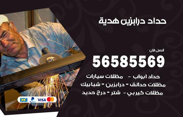 رقم حداد درابزين هدية / 56585569 / معلم حداد تفصيل وصيانة درابزين حديد