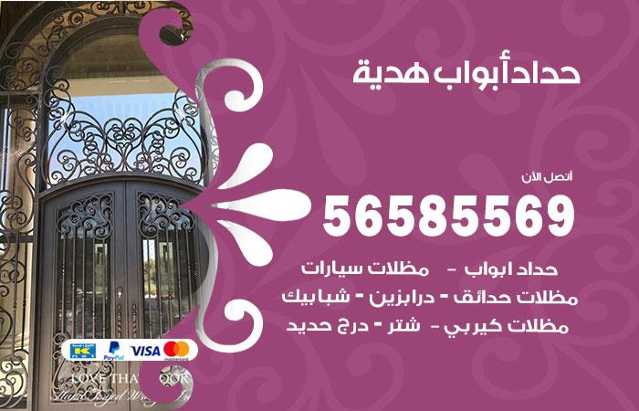 رقم حداد أبواب هدية / 56585569 / معلم حداد جميع أعمال الحدادة