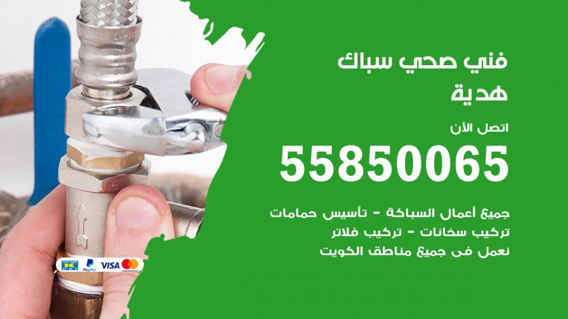 فني سباك صحي هدية / 55850065 / معلم ادوات صحية