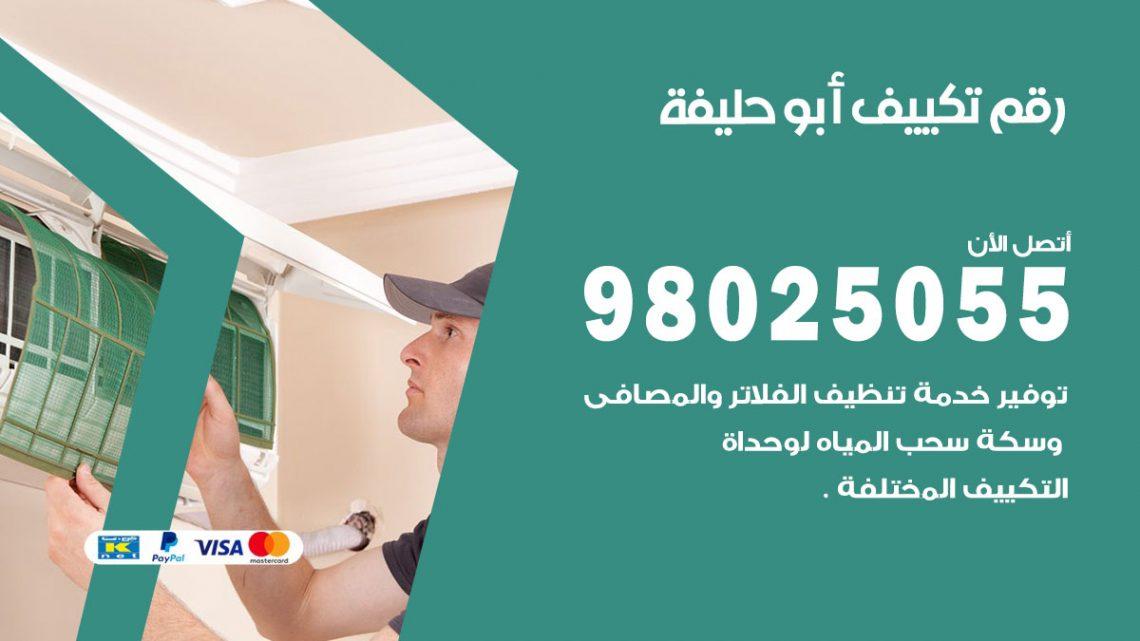 رقم متخصص تكييف ابوحليفة / 98025055 /  رقم هاتف فني تكييف مركزي