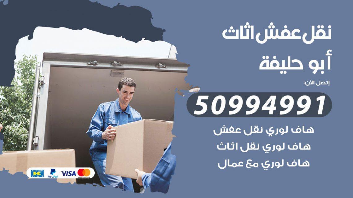 شركة نقل عفش ابوحليفة / 50994991 / نقل عفش أثاث بالكويت