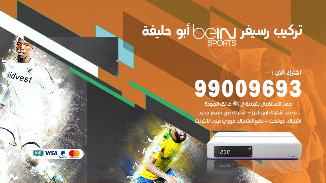 رسيفر بي ان سبورت أبو حليفة / 99009693  / تركيب رسيفر bein sport