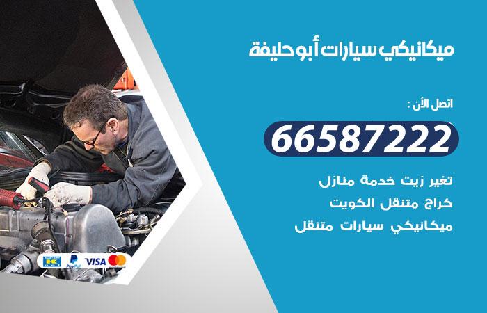 رقم ميكانيكي سيارات ابوحليفة / 66587222 / خدمة ميكانيكي سيارات متنقل