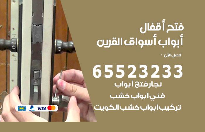 نجار فتح أبواب واقفال اسواق القرين / 52227339 / نجار فتح اقفال الأبواب 24 ساعة