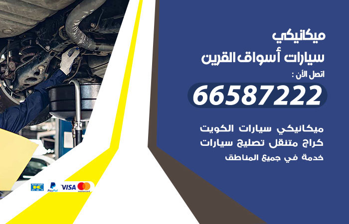 رقم ميكانيكي سيارات اسواق القرين / 66587222 / خدمة ميكانيكي سيارات متنقل