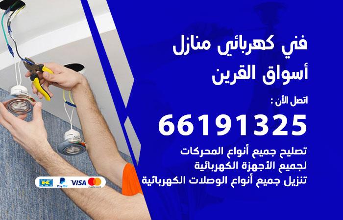 رقم كهربائي اسواق القرين / 66191325 / فني كهربائي منازل 24 ساعة