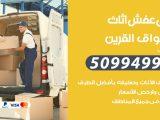 شركة نقل عفش اسواق القرين