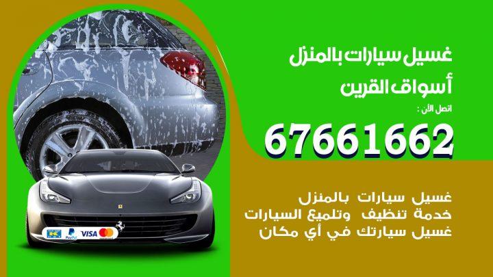 رقم غسيل سيارات اسواق القرين / 67661662 / غسيل وتنظيف سيارات متنقل أمام المنزل